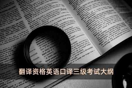 翻译资格英语口译三级考试大纲