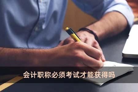 会计职称必须考试才能获得吗