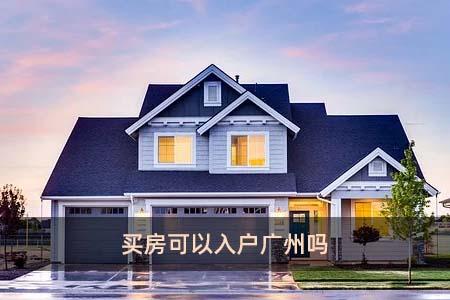 买房可以入户广州吗