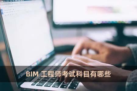 BIM工程師考試科目有哪些