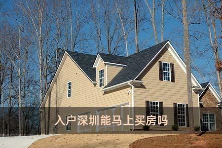 入户深圳能马上买房吗