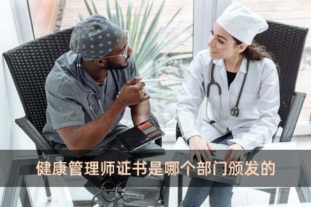 健康管理师证书是哪个部门颁发的