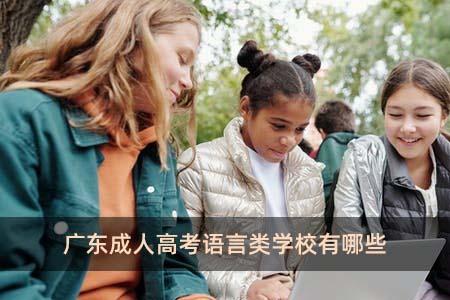 广东成人高考语言类学校有哪些