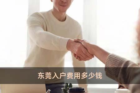 东莞入户费用多少钱