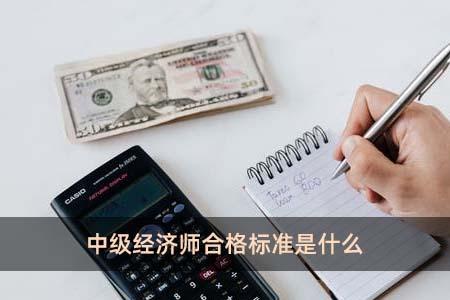 中级经济师合格标准是什么
