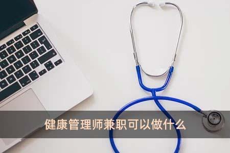 健康管理师兼职可以做什么
