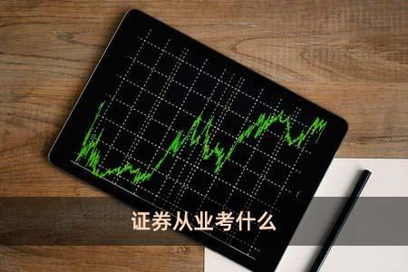 证券从业考什么