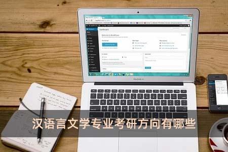 漢語言文學專業考研方向有哪些