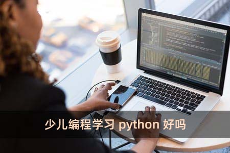 少儿编程学习python好吗