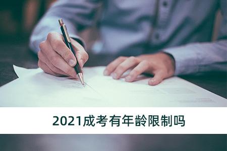 2021成考有年龄限制吗