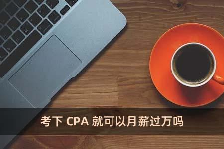 考下CPA就可以月薪�^�f��