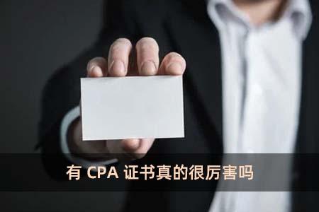 有 CPA �C��真的很��害��
