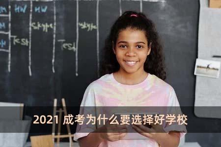 2021成考��如何�x�瘛岷�W校