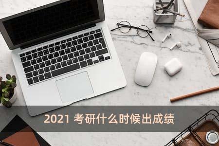 2021考研什麽�r↑候出成�