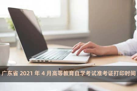 �V�|省2021年4月高等教育自�W考�□ �省芽甲C打印�r�g
