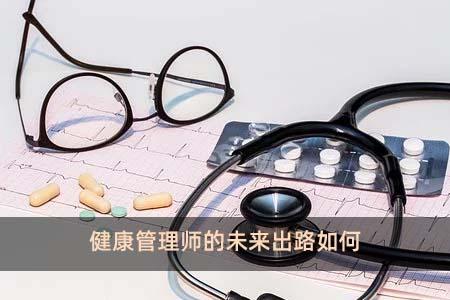 健康管理师的未来出路如何