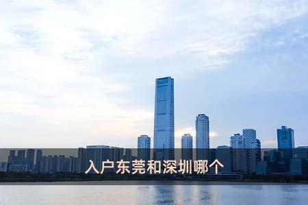 入��|莞和深圳哪��好