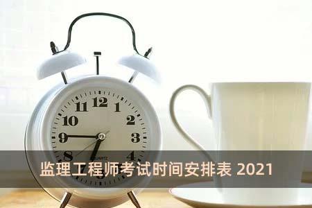 监理工程师考试时间安排表2021