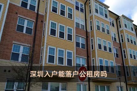 深圳入户能落户公租房吗