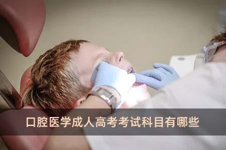 口腔医学成人高考考试科目有哪些