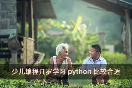 少儿编程几岁学习python比较合适