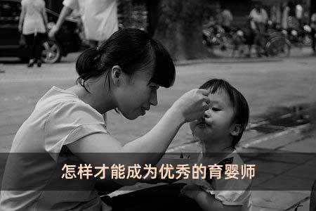 怎样才能成为优秀的育婴师