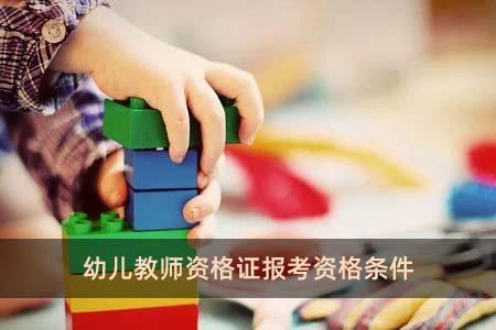 幼儿教师资格证报考资格条件