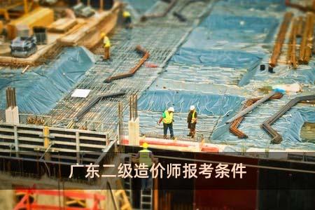 廣東二級造價師報考條件