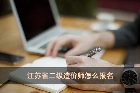 江蘇省二級造價師怎么報名
