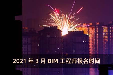 2021年3月BIM工程師報名時間