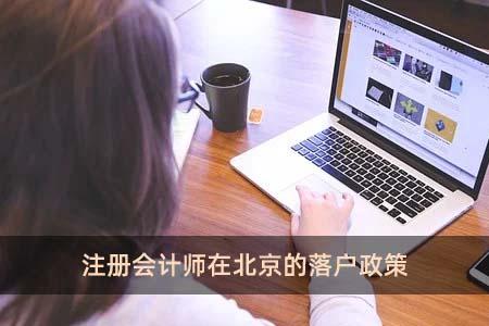 注册会计师在北京的落户政策
