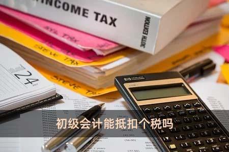 初级会计能抵扣个税吗