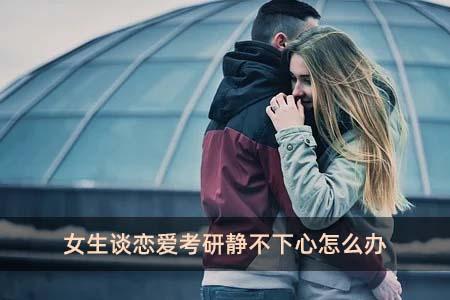 女生���劭佳徐o不下心怎麽�k