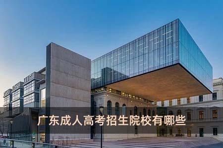 广东成人高考招生院校有哪些
