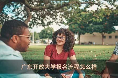 廣東開放大學報名流程怎么樣