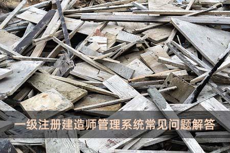 一级注册建造师管理系统常见问题解答