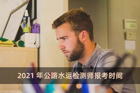 2021年高级会计报考时间