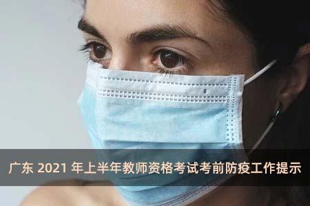 廣東2021年上半年教師資格考試考前防疫工作提示