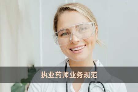 执业药师业务规范