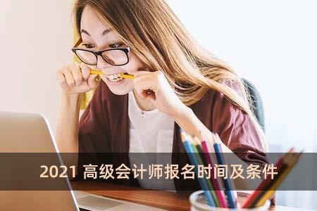 2021高级会计师报名时间及条件