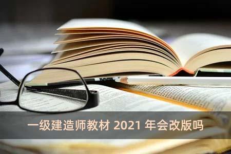 一级建造师教材2021年会改版吗