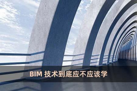 BIM技術到底應不應該學