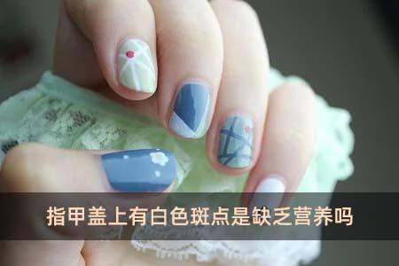 指甲盖上有白色斑点是缺乏营养吗