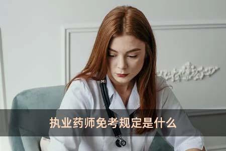 执业药师免考规定是什么