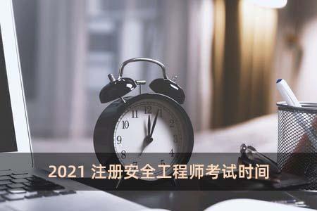 2021注册安全工程师考试时间