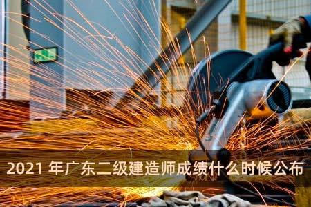 2021年广东二级建造师成绩什么时候公布