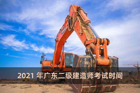 2021年广东二级建造师考试时间