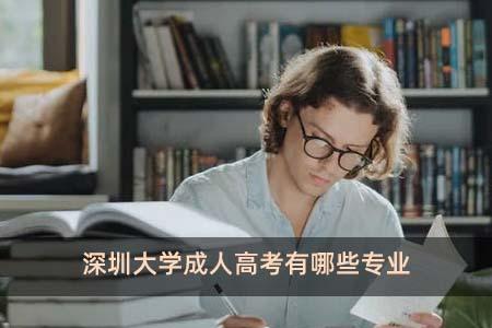 深圳大学成人高考有哪些专业