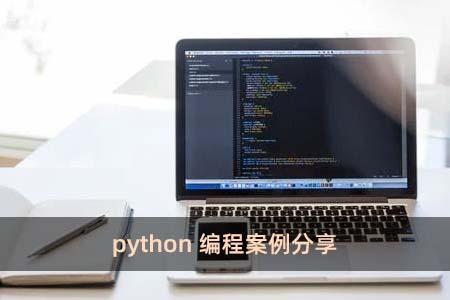 python�程案例分享�D�r一口�r血��出和魔神