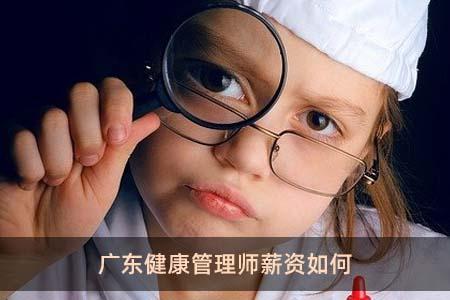 广东健康管理师薪资如何